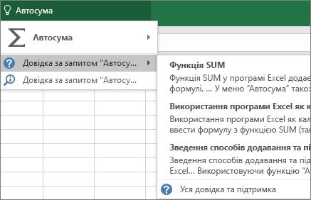 Отримання довідки в програмі Excel