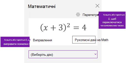 В області завдань математичні формули