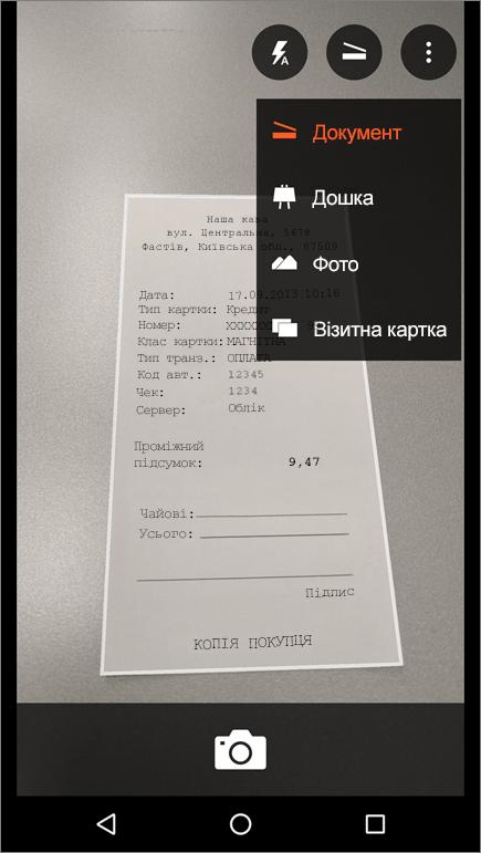 Знімок екрана: створення знімка в програмі Office Lens для Android.