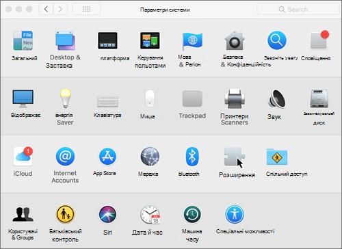 Знімок екрана: параметри системи на комп'ютері Mac
