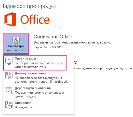 Перевірка наявності оновлень Office у програмі Word2016 вручну