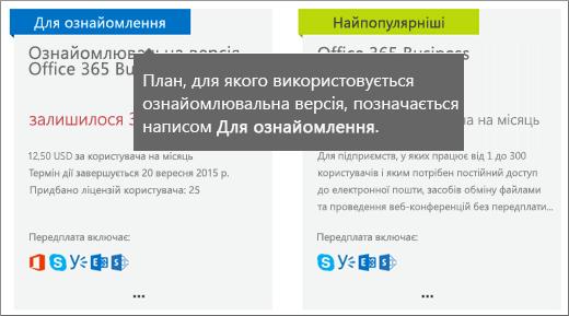 """Банер """"Зараз доступно у вигляді ознайомлювальної версії"""" для передплати на ознайомлювальну версію"""