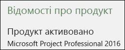Відомості про продукт– Project Professional2016