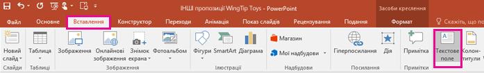 Зображення стрічки в режимі зразка слайдів