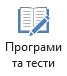 Кнопка «програми та тести» на вкладці запис у програмі PowerPoint 2016