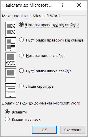 Надіслати до Microsoft Word поля