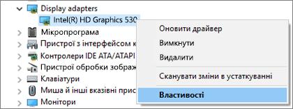 Перейдіть до диспетчера пристроїв Windows, щоб налаштувати драйвер відеоадаптера.