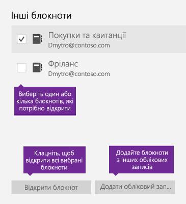 """Знімок екрана: вікно """"Інші блокноти"""" у OneNote"""