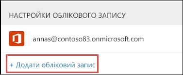 Додавання облікового запису в програмі Outlook