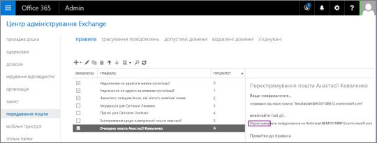 """Знімок екрана: сторінка """"Правила"""" в області """"Передавання пошти"""" в Центрі адміністрування Exchange. Для правила, яке переспрямовуватиме пошту користувача Анни Савченко, установлено прапорець."""