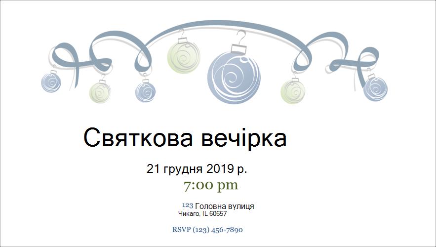 Зображення запрошення на святкову вечірку