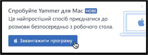 У продукту повідомленнями для Mac