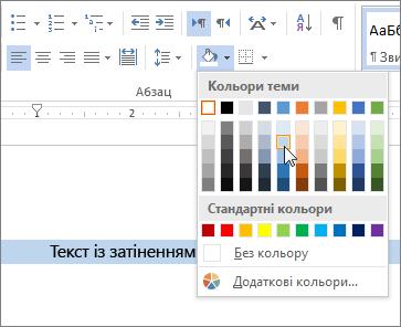 Застосування кольору заливки до тексту