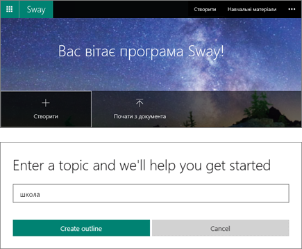 """Складений знімок екрана: екран """"Ласкаво просимо до Sway"""" і область введення теми Компонувальника презентації."""