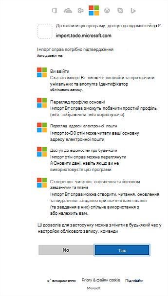 Знімок екрана із імпорт дозволи