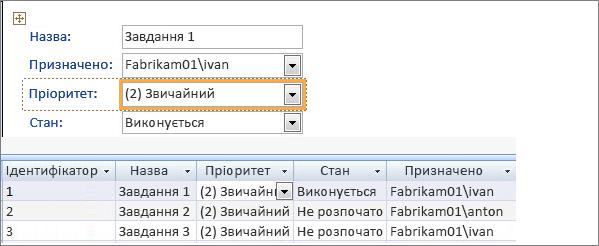 Створення подання за допомогою програми Microsoft Access