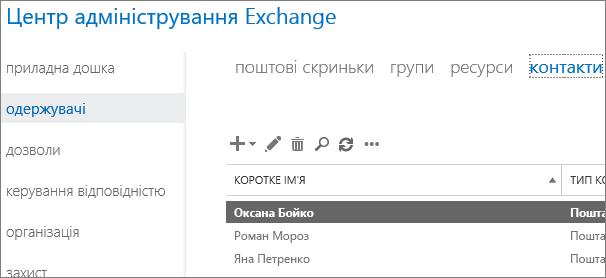 Перегляд контактів для виправлення помилки DSN5.7.136