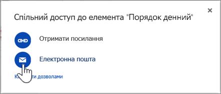 """Знімок екрана: вибір пункту """"Електронна пошта"""" в діалоговому вікні """"Спільний доступ"""" у службі OneDrive"""