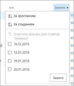 """Розкривний список для параметра """"Заголовки стовпців"""""""