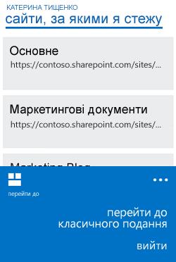 Меню для переключення з мобільного подання на подання для ПК на пристрої Windows Phone