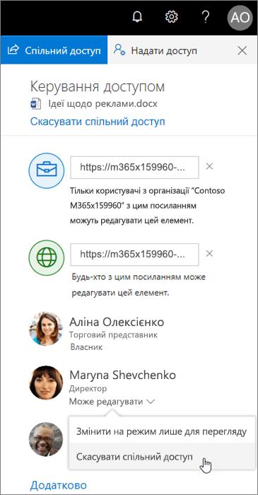 Змінення параметрів і припинення спільного доступу у OneDrive