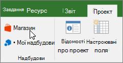 Знімок екрана: розділ проекту вкладки на стрічці зі вказівник магазину. Виберіть пункт магазин, щоб перейти до магазину Office і знайдіть надбудови для проекту.