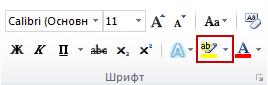 Команда «Колір виділення тексту» у групі «Шрифт»