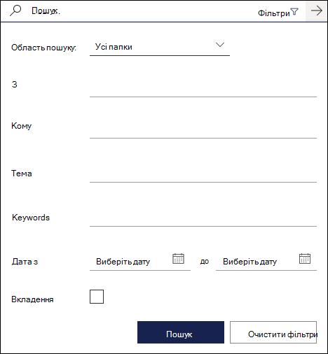 Поле пошуку в Інтернет-версії Outlook, у якому відображаються доступні фільтри