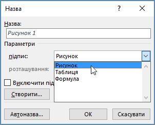 """У діалоговому вікні """"Назва"""" можна настроїти параметри для підписів до рисунків, таблиць або формул."""
