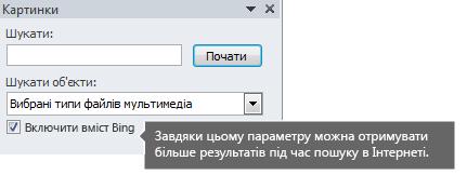 """Якщо встановити прапорець """"Включити вміст Bing"""", ви отримаєте більше різноманітних результатів."""