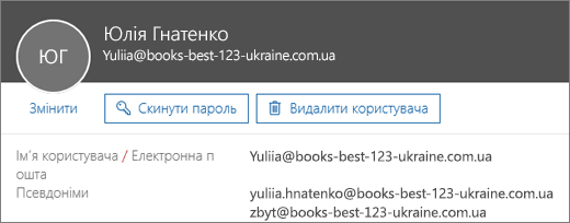 Цей користувач має основну адресу й два псевдоніми.