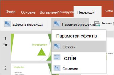 Відображає кольором > меню Параметри ефектів у програмі PowerPoint для Android.