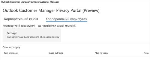 Screnshot: експорт даних працівників диспетчера клієнтів Outlook
