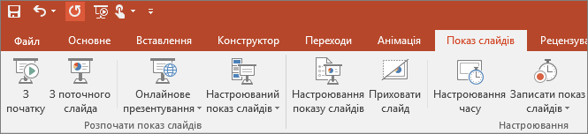 """Вкладка """"Показ слайдів"""" на стрічці програми PowerPoint"""