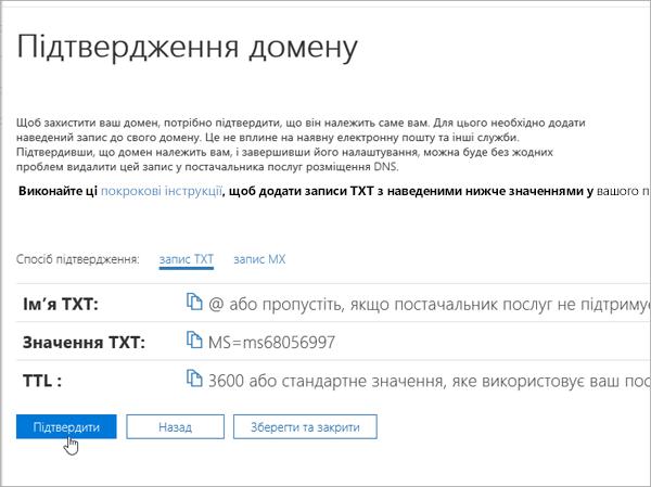 Перевірка домену Office365 на сайті Freenom_C3_2017617122635