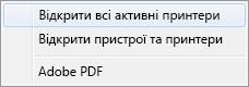 """Виберіть """"Відкрити всі активні принтери""""."""