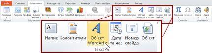 """Вкладка """"Вставлення"""" в програмі PowerPoint2010 із виділеною кнопкою """"Об'єкт WordArt""""."""