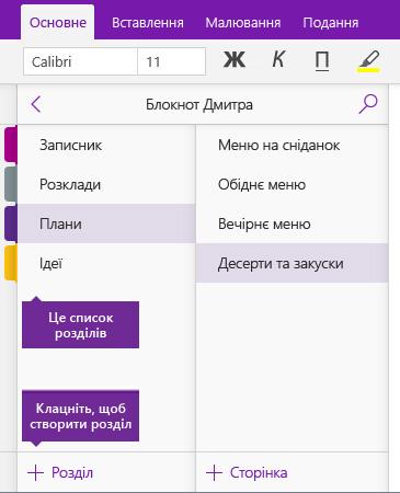 """Знімок екрана: кнопка """"Додати розділ"""" у OneNote"""