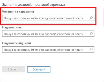 Знімок екрана: додавання користувачів із дозволами на читання й упорядкування вмісту поштової скриньки іншого працівника