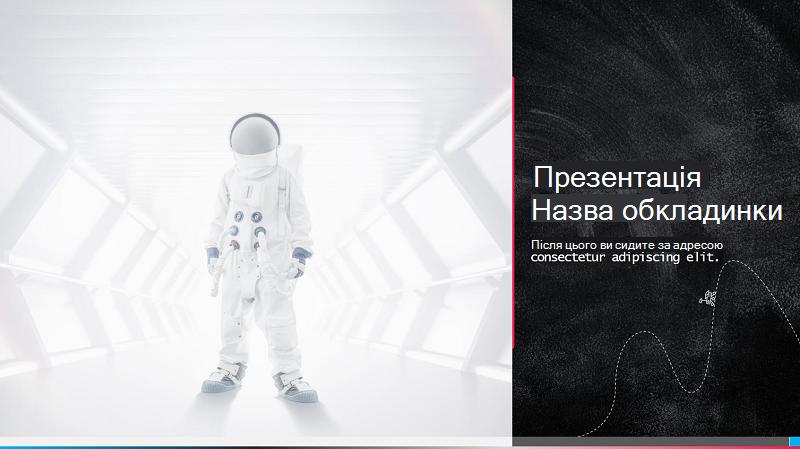Знімок екрана: Обкладинка науково-справедливої презентації