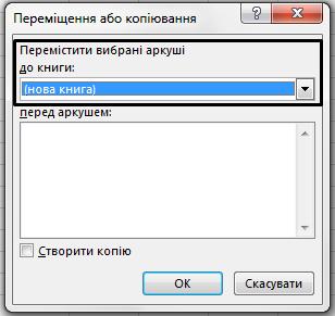 У діалоговому вікні переміщення або копіювання