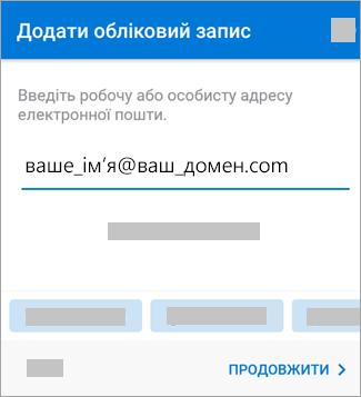 Введіть свою адресу електронної пошти.