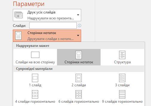 Знімок екрана: параметр для друку нотаток