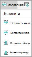 """Android меню """"Вставлення"""""""