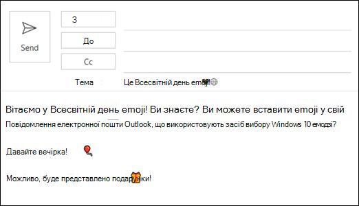 Ви можете вставити одне або кілька емограми у повідомлення електронної пошти.