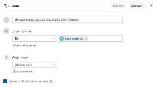 Знімок екрана: сторінка налаштування правил