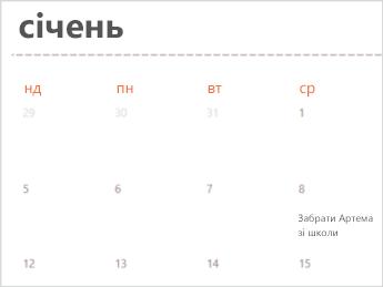 Шаблон календаря в службі Excel Online