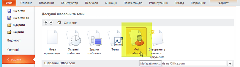 """На вкладці """"файл"""" на стрічці натисніть кнопку Створити, а потім натисніть кнопку Мої шаблони """"."""