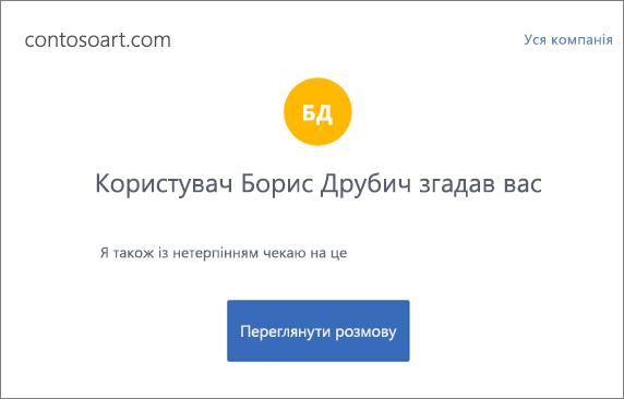 """Знімок екрана: сповіщення електронною поштою Yammer з коротким повідомленням і кнопкою """"Переглянути розмову"""", за допомогою якої можна перейти до розмови Yammer."""
