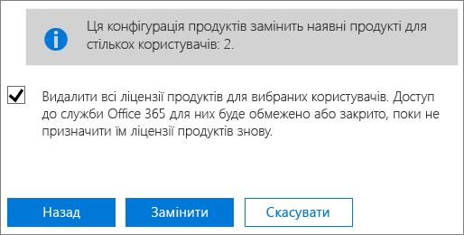 Установіть прапорець, щоб видалити всі ліцензії з вибраних облікових записів користувачів.